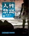 人性禁岛2:海魔号
