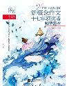 新概念作文十七年获奖者精华范本.小说卷