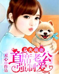 [花语书坊]天心小说《惹火萌妻:首席老公强制爱》全本在线阅读
