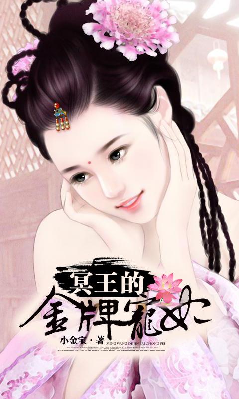 [花语书坊]小金宝小说《挚爱宠妃》全本在线阅读