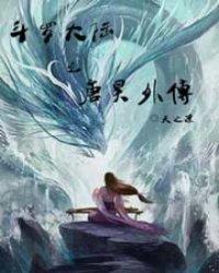 斗罗大陆之唐昊外传
