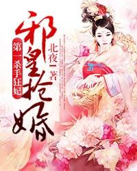 [花语书坊]北夜小说《邪皇抢婚:第一杀手狂妃》全本在线阅读
