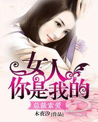 [花语书坊]木夜汐小说《总裁索爱:女人,你是我的》全本在线阅读