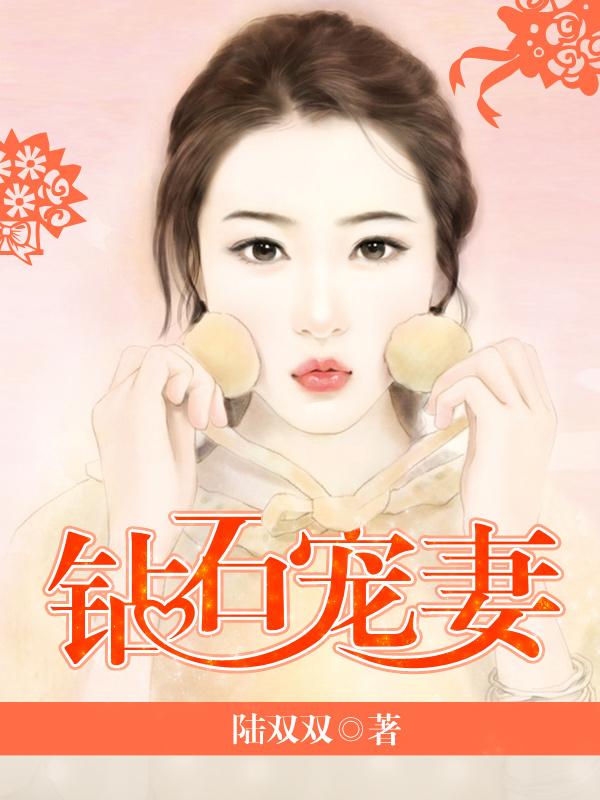 [花语书坊]陆双双小说《钻石宠妻》全本在线阅读