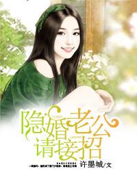 [花语书坊]许墨城小说《隐婚老公请接招》全本在线阅读