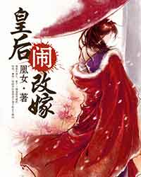 [花语书坊]凰女小说《皇后成长记》全本在线阅读